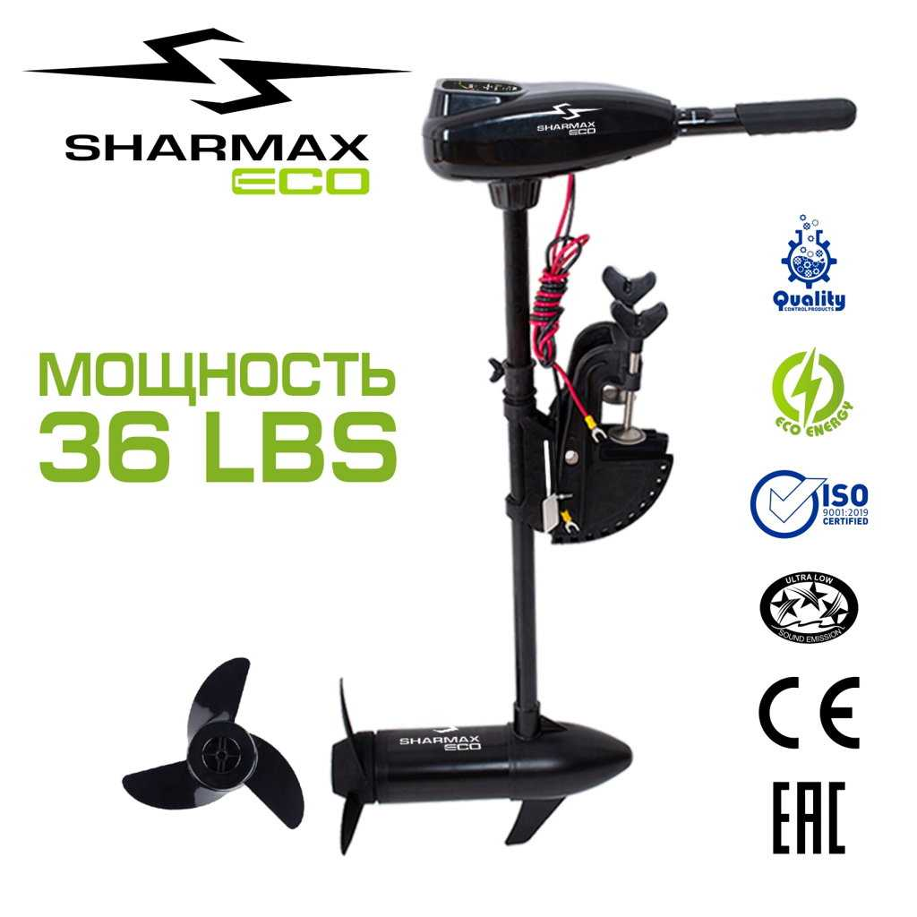 Мотор лод. электро 0.48л.с., 12В/29А, 7,3 кг, 2020г, Sharmax ECO SE-16L (36LBS)